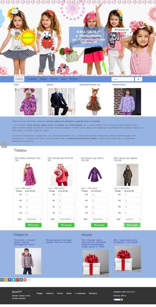 Детская Одежда Оптом От Производителя В Санкт-Петербурге
